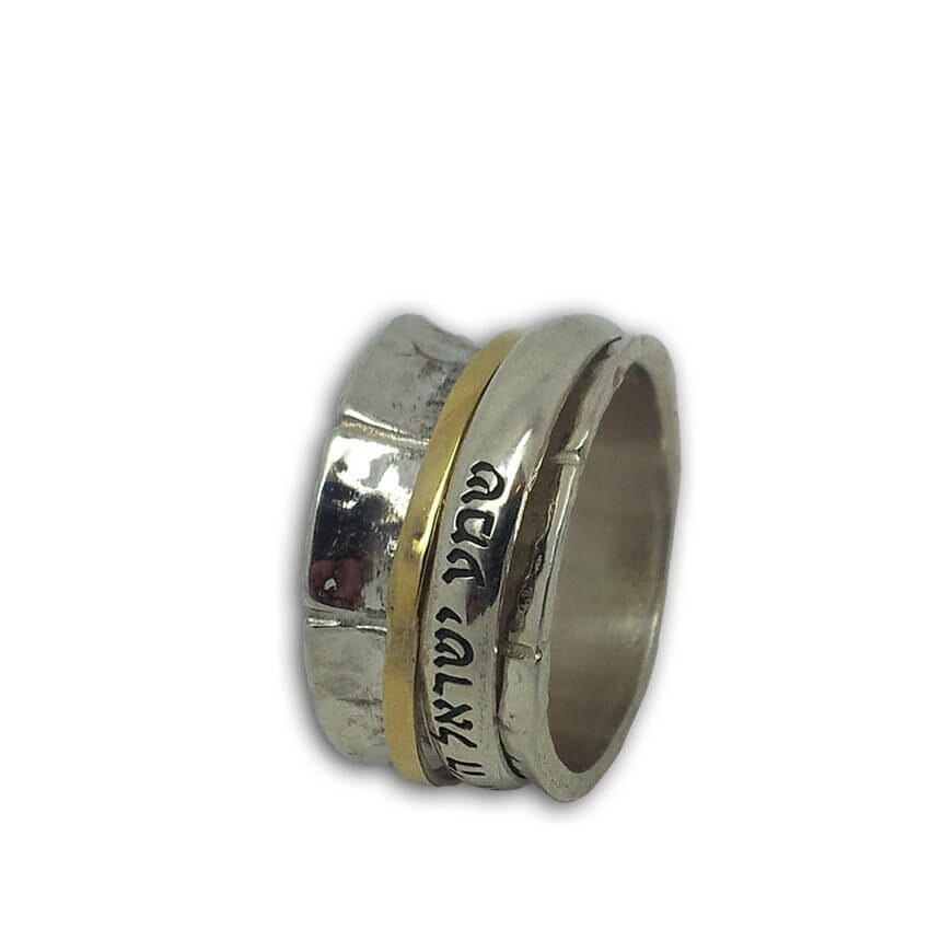 """Shemah Israel"" Silver and Gold Hammered Ring"