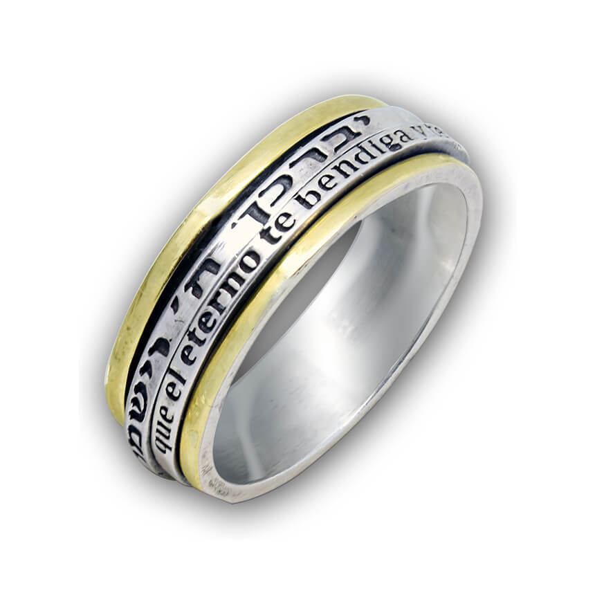 Silver and Gold Ring with Blessing in Hebrew and Spanish